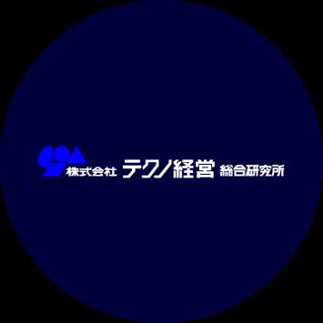 株式会社テクノ経営総合研究所